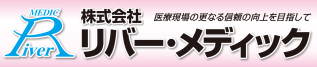 株式会社リバー・メディック|医療機器販売|長野